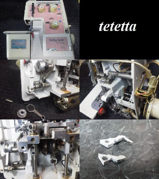ジューキ ベビーロック BL3-428 ロックミシン修理分解画像